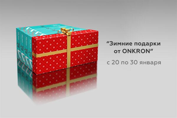 Зимние подарки от ONKRON