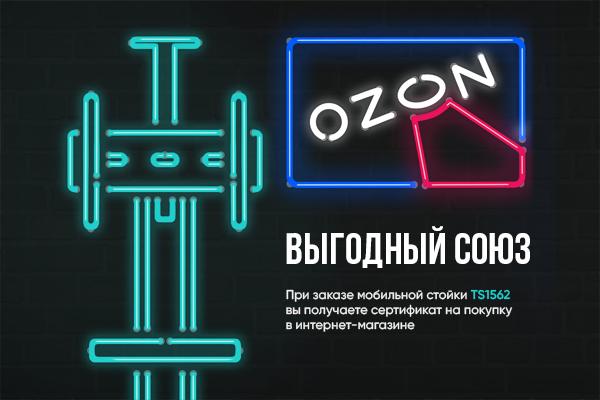 Акция от ONKRON и OZON