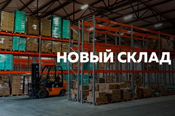 Новый склад компании в Москве