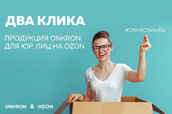 Информация для юридических лиц ONKRON на OZON