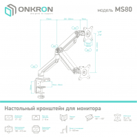 "ONKRON кронштейн для монитора 13""-32"" настольный, серебристый MS80 - вид 8 миниатюра"