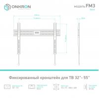 "ONKRON кронштейн для телевизора 40""-70"" фиксированный, чёрный FM3 - вид 5 миниатюра"
