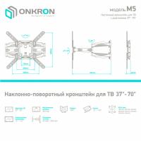 """ONKRON кронштейн для телевизора 37""""-70"""" наклонно-поворотный, белый M5 - вид 7 миниатюра"""