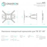 """ONKRON кронштейн для телевизора 32""""-60"""" наклонно-поворотный, чёрный M5 - вид 10 миниатюра"""