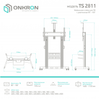 """ONKRON стойка для телевизора с кронштейном 60""""-100"""", мобильная, чёрная TS2811 - вид 7 миниатюра"""