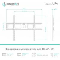 """ONKRON кронштейн для телевизора 40""""-80"""" фиксированный, чёрный UF4 - вид 6 миниатюра"""