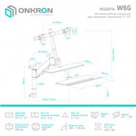 """ONKRON кронштейн для двух мониторов 17""""-27"""" с полкой для клавиатуры, настенный, чёрный W6G - вид 6 миниатюра"""