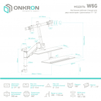 """ONKRON кронштейн для двух мониторов 17""""-27"""" с полкой для клавиатуры, настенный, чёрный W6G - вид 7 миниатюра"""