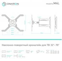 """ONKRON кронштейн для телевизора 32""""-70"""" наклонно-поворотный, чёрный M4L - вид 6 миниатюра"""