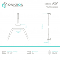 "ONKRON кронштейн-адаптер для монитора 17""-27"", чёрный A2V - вид 6 миниатюра"
