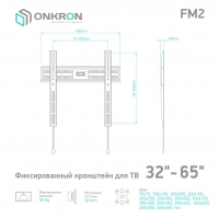 "ONKRON кронштейн для телевизора 32""-65"" фиксированный, чёрный FM2 - вид 5 миниатюра"