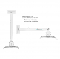 ONKRON кронштейн для проектора потолочный, белый K1A - вид 1 миниатюра