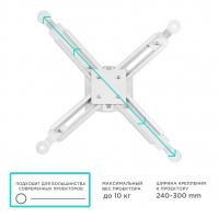 ONKRON кронштейн для проектора потолочный, белый K1A - вид 5 миниатюра