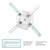 ONKRON кронштейн для проектора потолочный, белый K5A - вид 4 миниатюра