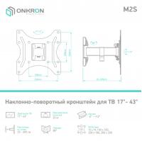 """ONKRON кронштейн для телевизора 22""""-42"""" наклонно-поворотный, чёрный M2S - вид 7 миниатюра"""