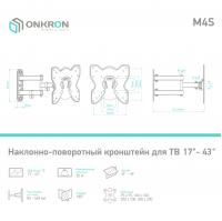 """ONKRON кронштейн для телевизора 17""""-42"""" наклонно-поворотный, чёрный M4S - вид 4 миниатюра"""