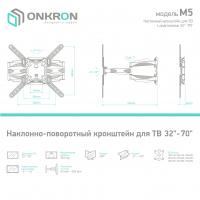 """ONKRON кронштейн для телевизора 32""""-60"""" наклонно-поворотный, белый M5 - вид 7 миниатюра"""