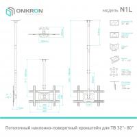 """ONKRON потолочный кронштейн для телевизора 32""""-80"""" потолочный телескопический, чёрный N1L - вид 7 миниатюра"""