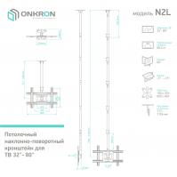 """ONKRON потолочный кронштейн для телевизора 32""""-80"""" потолочный телескопический, чёрный N2L - вид 7 миниатюра"""