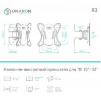 """ONKRON кронштейн для телевизора 10""""-27"""" наклонно-поворотный, чёрный R3 - вид 4 миниатюра"""
