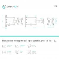 """ONKRON кронштейн для телевизора 10""""-32"""" наклонно-поворотный, чёрный R4 - вид 3 миниатюра"""