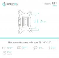 """ONKRON кронштейн для телевизора 10""""-27"""" наклонный, чёрный RT1 - вид 5 миниатюра"""