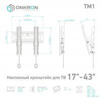 """ONKRON кронштейн для телевизора 17""""-43"""" наклонный, чёрный TM1 - вид 8 миниатюра"""
