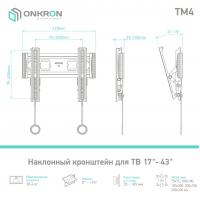 """ONKRON кронштейн для телевизора 17""""-43"""" наклонный, чёрный TM4 - вид 6 миниатюра"""