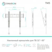 """ONKRON кронштейн для телевизора 32""""-55"""" наклонный, чёрный TM5 - вид 6 миниатюра"""