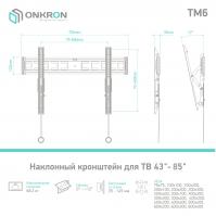 """ONKRON кронштейн для телевизора 43""""-85"""" наклонный, чёрный TM6 - вид 6 миниатюра"""