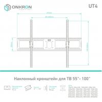 """ONKRON кронштейн для телевизора 55""""-100"""" наклонный, чёрный UT4 - вид 6 миниатюра"""